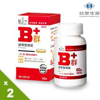 【台塑生醫】緩釋B群雙層錠(60錠/瓶) 2瓶/組