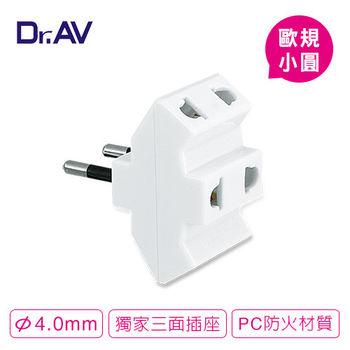 【Dr.AV】 UTA-77 歐規小圓 出國轉換3面轉換插頭 (出國帶一個,輕巧又簡便)