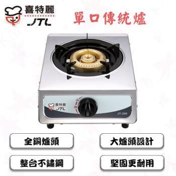 喜特麗JT-200(LPG)銅合金單口傳統爐-液化瓦斯