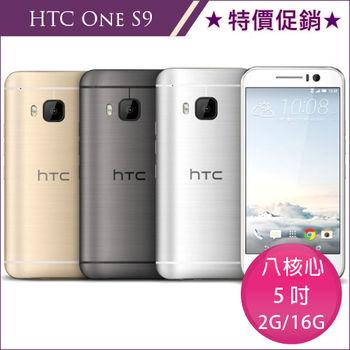 HTC One S9 16G 光學防手震 智慧手機 S9u -送軟背殼+螢幕保貼