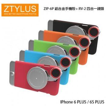 ZTYLUS iPhone 6 6s Plus 鋁合金手機殼+ RV2 四合一鏡頭 (ZIP-6P+RV-2,公司貨)微距 廣角 魚眼 偏光