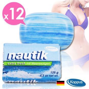 德國原裝進口Kappus海洋墨角藻美體皂(12入)