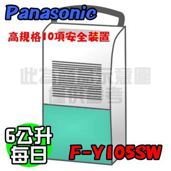 【Panasonic 國際牌】除濕機F-Y105SW