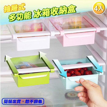 抽屜式多功能冰箱收納盒-4入(隨機出貨不挑色)