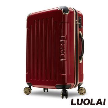 【LUOLAI】極速炫焰 20吋碳纖維紋PC鏡面行李箱/登機箱(紅色)