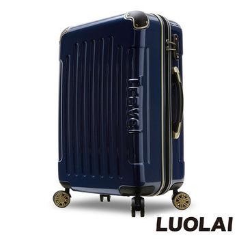 【LUOLAI】極速炫焰 20吋碳纖維紋PC鏡面行李箱/登機箱(藍色)
