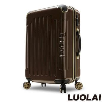 【LUOLAI】極速炫焰 20吋碳纖維紋PC鏡面行李箱/登機箱(咖啡金)