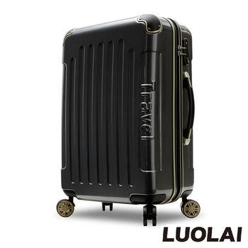 【LUOLAI】極速炫焰 20吋碳纖維紋PC鏡面行李箱/登機箱(黑色)