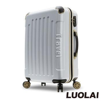 【LUOLAI】極速炫焰 20吋碳纖維紋PC鏡面行李箱/登機箱(白色)