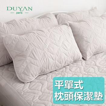 【DUYAN竹漾】防水平單式竹炭枕頭保潔墊(2入) 《台灣精製》