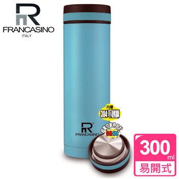 【弗南希諾】高真空不鏽鋼保溫杯(300ml)FR-1370