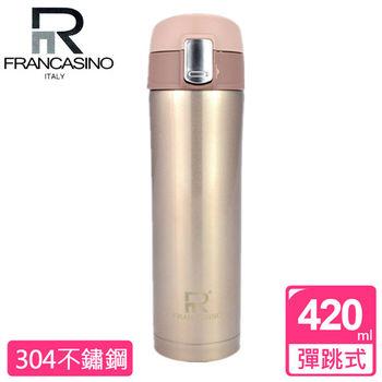 【弗南希諾】高真空彈跳保溫杯(420ml)FR-1373