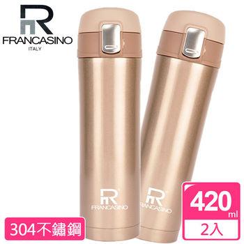 【弗南希諾】高真空彈跳保溫杯(420ml)2入 FR-1373
