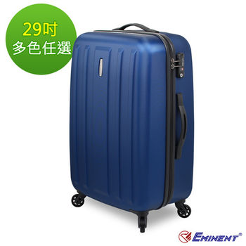 【EMINENT雅仕】萬國行李箱 29吋極輕量100%PC防刮拉桿旅行箱(多色任選)