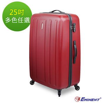 【EMINENT雅仕】萬國行李箱 25吋極輕量100%PC防刮拉桿旅行箱(多色任選)