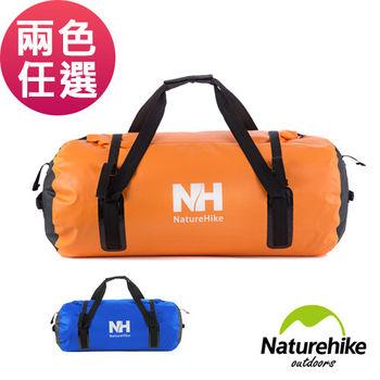Naturehike 600D大容量裝備收納防水包 肩背包60L(兩色)