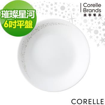 【美國康寧CORELLE】璀璨星河6吋平盤
