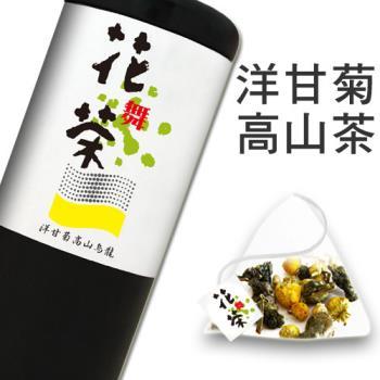 【花舞茶】洋甘菊花茶三角立體花茶茶包(12入)