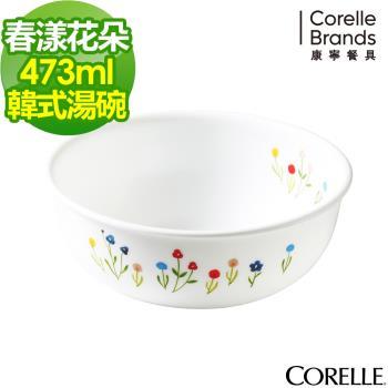【美國康寧CORELLE】春漾花朵473ml韓式湯碗