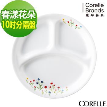 【美國康寧CORELLE】春漾花朵10吋分隔盤