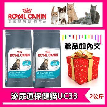 【法國皇家飼料】UC33貓泌尿道保健 (2kg/1包) 寵物貓咪飼料