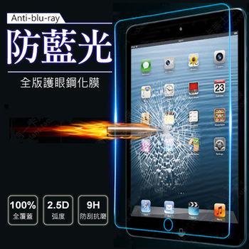 【AHEAD領導者】Apple iPad mini 4 平板 0.26mm全屏 滿版抗藍光 防藍光鋼化膜 9H鋼化玻璃膜