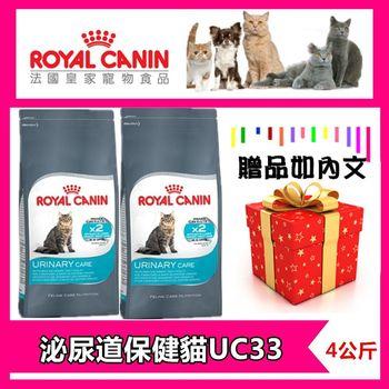 【法國皇家飼料】UC33貓泌尿道保健 (4kg/1包) 寵物貓咪飼料