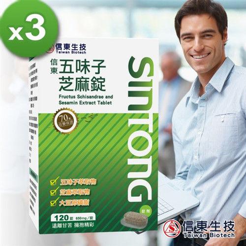 信東生技 五味子芝麻錠(卵磷脂配方)3入組