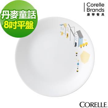 【美國康寧CORELLE】丹麥童話8吋平盤