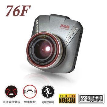 【路易視】76F 鋅合金 1080P 停車監控 行車記錄器(贈8G+車用風扇杯架)-快