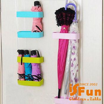 【iSFun】創意黏貼*雨傘收納架/隨機色