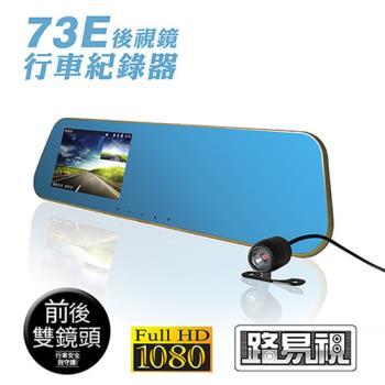 【路易視】73E 雙鏡頭 倒車顯影後照鏡行車記錄器(8G卡+夾線器+配線組)-快
