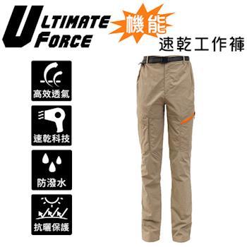 Ultimate Force 極限動力「衝鋒男」速乾休閒工作褲 (卡其色)
