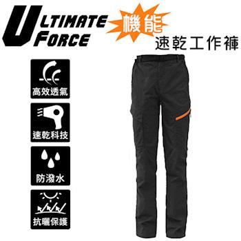 Ultimate Force 極限動力「衝鋒男」速乾休閒工作褲 (黑色)