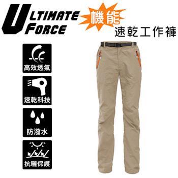 Ultimate Force 極限動力「衝鋒女」速乾休閒工作褲 (卡其色)