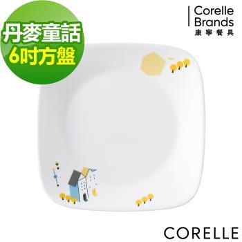 【美國康寧CORELLE】丹麥童話方型6吋平盤