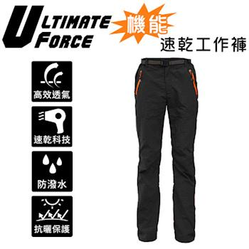 Ultimate Force 極限動力「衝鋒女」速乾休閒工作褲 (黑色)