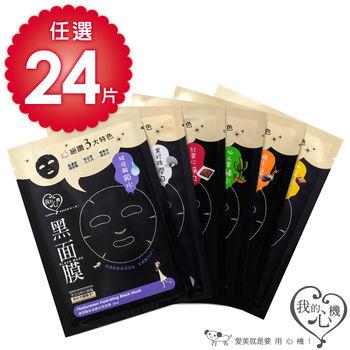 我的心機 黑美容時代黑面膜任選(共3盒24片)組合