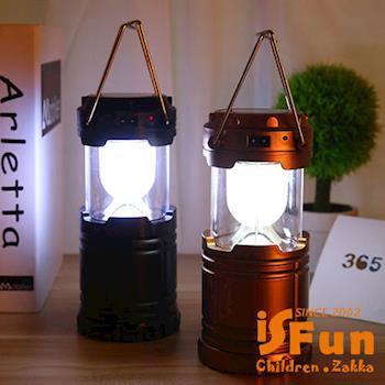 【iSFun】露營照明*超亮太陽能伸縮手提LED燈