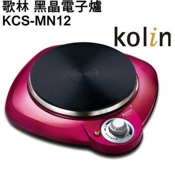 福利品 歌林不挑鍋具黑晶電子爐 KCS-MN12非電磁爐