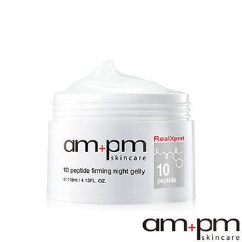 ampm牛爾 RX10胜肽抗皺緊緻晚安凍膜