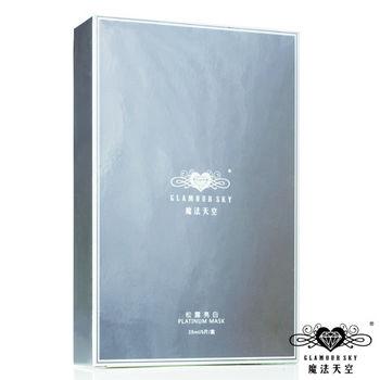 【Glamour Sky魔法天空】白金系列 松露亮白面膜 (5片/盒)
