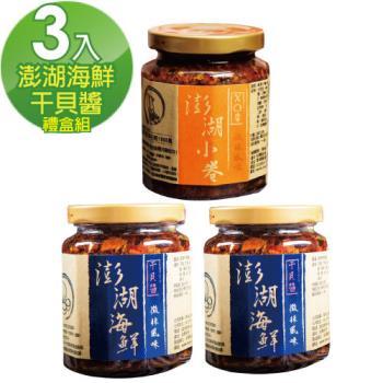 【hiway.澎湖海味】澎湖海鮮干貝醬禮盒(微辣x2 小卷x1)