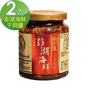 【hiway.澎湖海味】澎湖海鮮干貝醬(重辣)2罐裝
