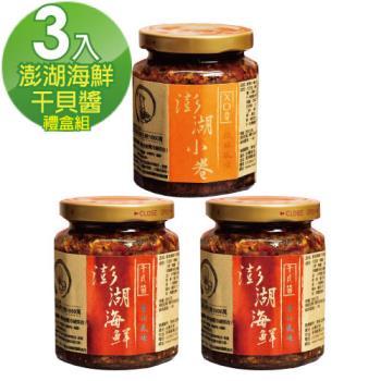 【hiway.澎湖海味】澎湖海鮮干貝醬禮盒(重辣x2 小卷x1)