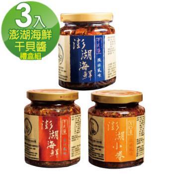 【hiway.澎湖海味】澎湖海鮮干貝醬禮盒(微辣x1 重辣x1 小卷x1)
