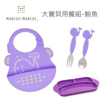 【MARCUS&MARCUS】大寶貝用餐組-鯨魚