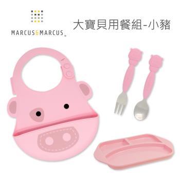 【MARCUS&MARCUS】大寶貝用餐組-小豬