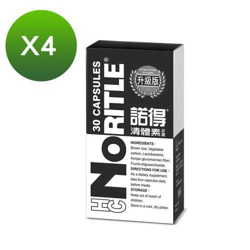 【諾得】清體素膠囊(升級版) (30粒X4盒)