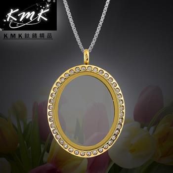 KMK鈦鍺精品【珍藏(金)-橢圓形】透明夾層相框-項鍊